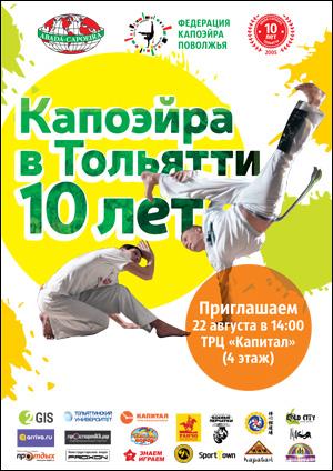 Фестиваль Капоэйра в Тольятти 10 лет!